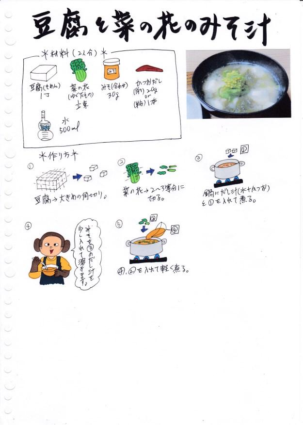 f:id:umenomi-gakuen:20190129171649j:plain