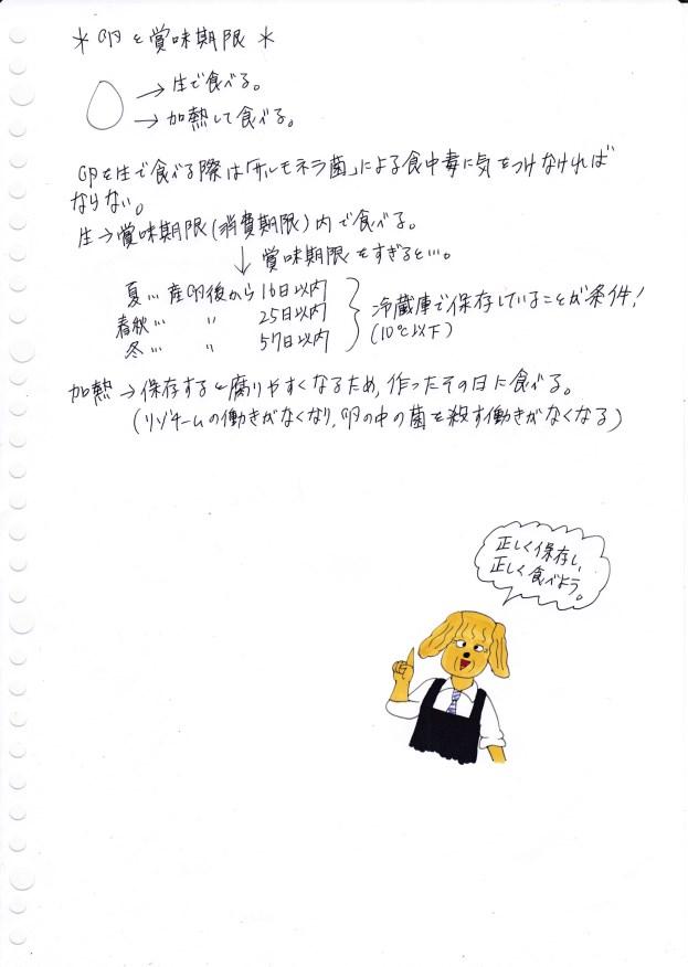 f:id:umenomi-gakuen:20190221175040j:plain