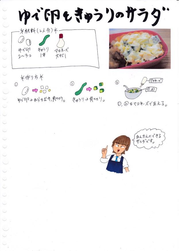 f:id:umenomi-gakuen:20190228103612j:plain