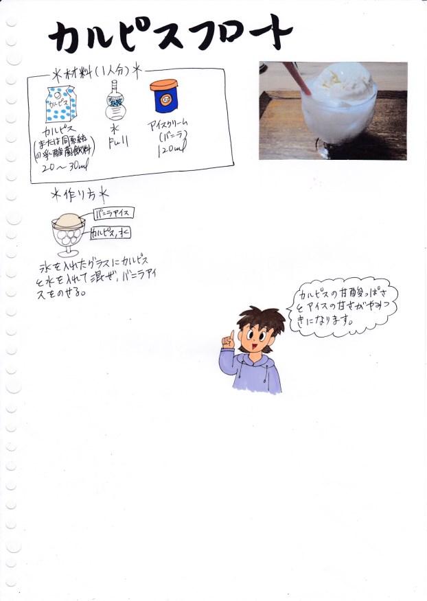 f:id:umenomi-gakuen:20190228144917j:plain
