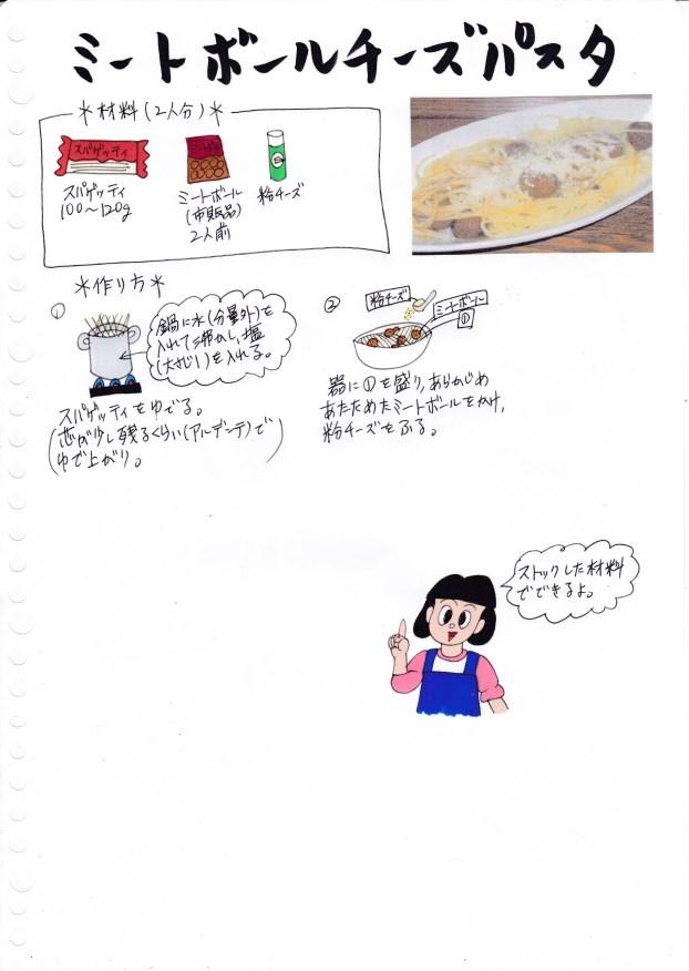 f:id:umenomi-gakuen:20190228145603j:plain