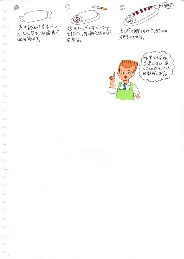 f:id:umenomi-gakuen:20190228151409j:plain