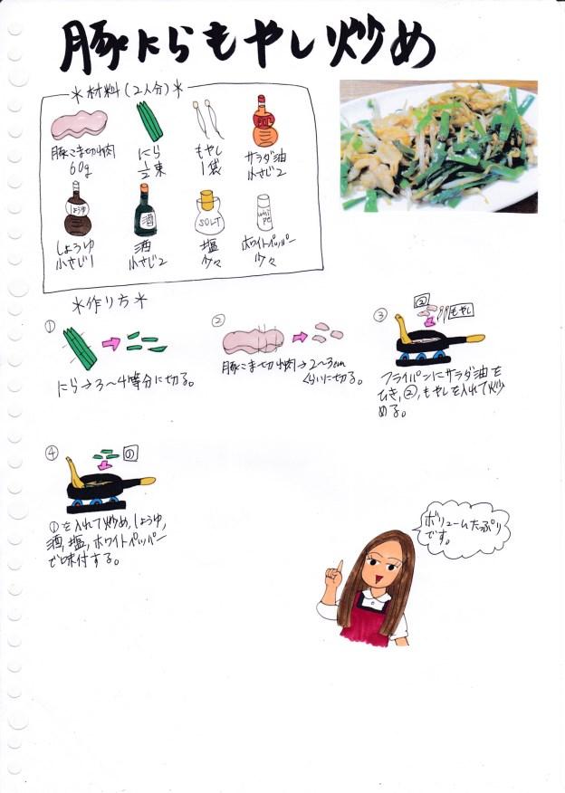 f:id:umenomi-gakuen:20190228171917j:plain