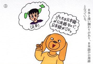 f:id:umenomi-gakuen:20190319165557j:plain