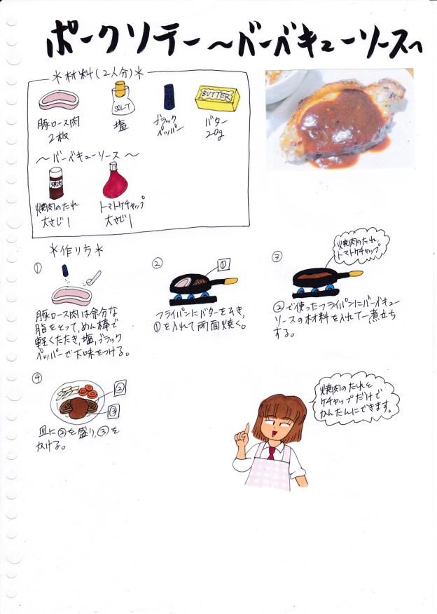 f:id:umenomi-gakuen:20190330104544j:plain