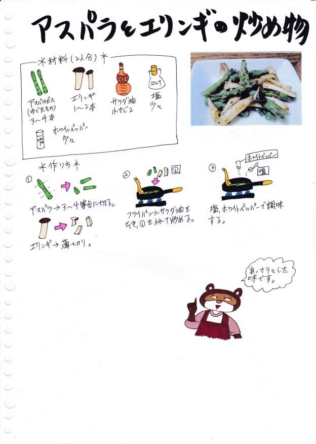 f:id:umenomi-gakuen:20190330134644j:plain