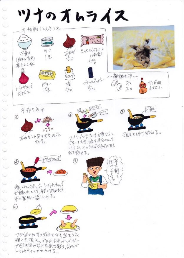 f:id:umenomi-gakuen:20190330163621j:plain