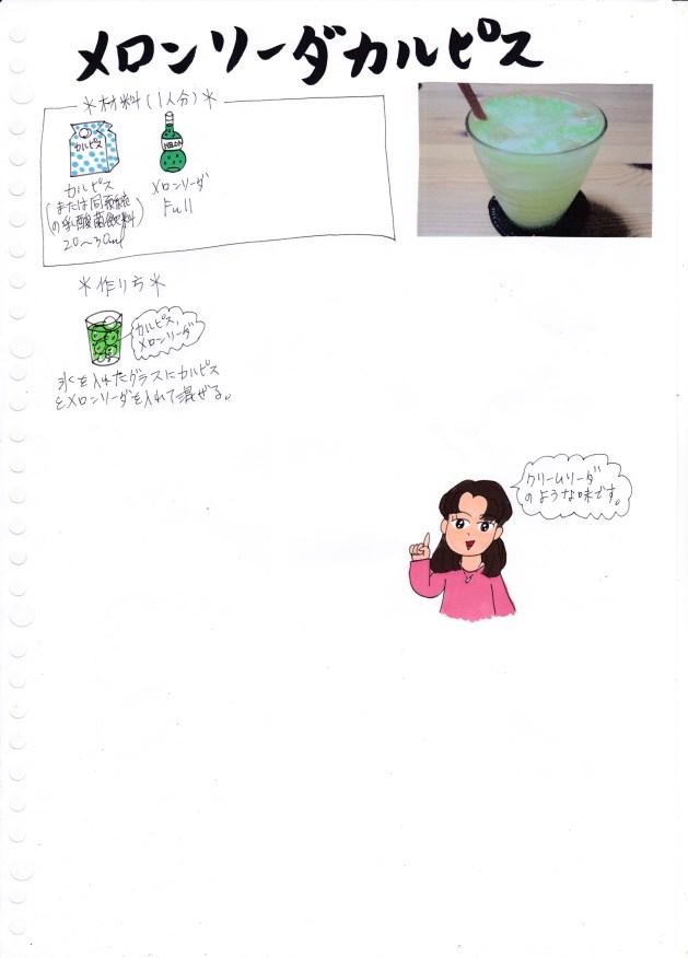 f:id:umenomi-gakuen:20190330172210j:plain