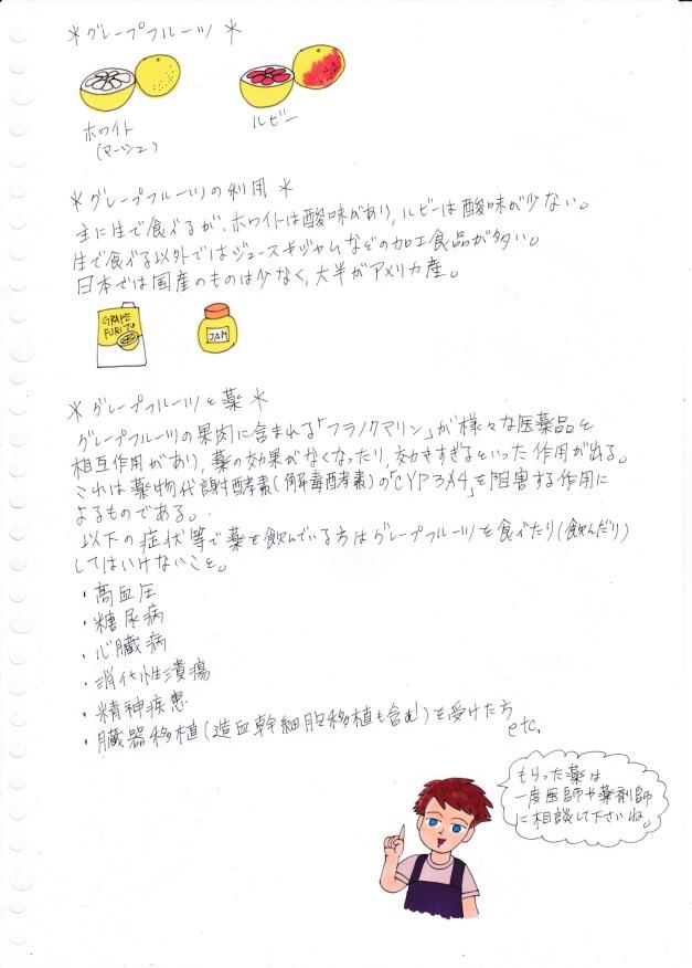 f:id:umenomi-gakuen:20190419185557j:plain