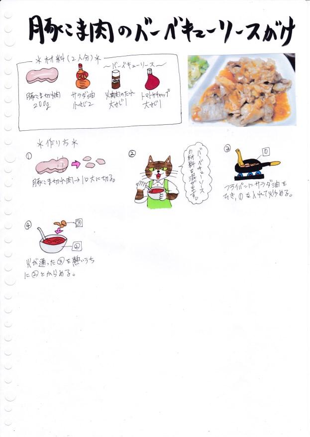 f:id:umenomi-gakuen:20190429214038j:plain