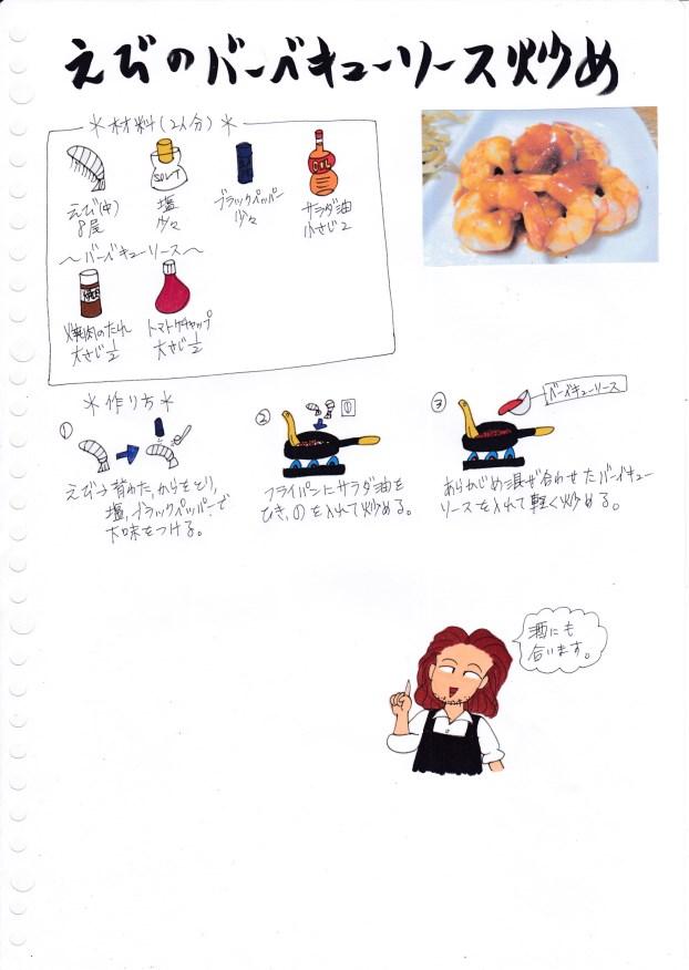 f:id:umenomi-gakuen:20190429232601j:plain