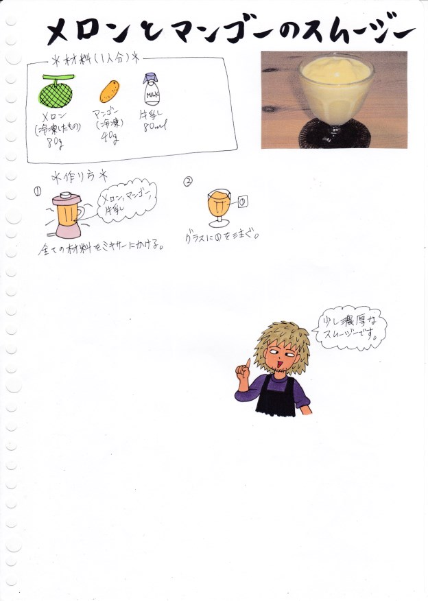 f:id:umenomi-gakuen:20190430000105j:plain
