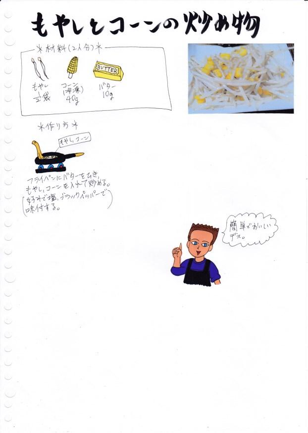 f:id:umenomi-gakuen:20190430002845j:plain