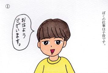 f:id:umenomi-gakuen:20190520163359j:plain