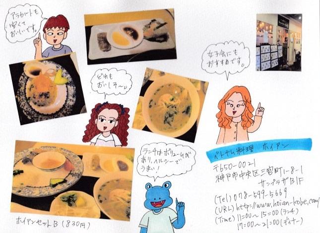 f:id:umenomi-gakuen:20190626173904j:plain