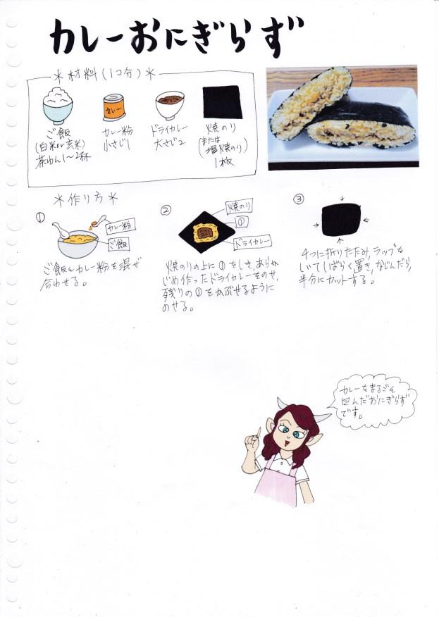 f:id:umenomi-gakuen:20190628134957j:plain