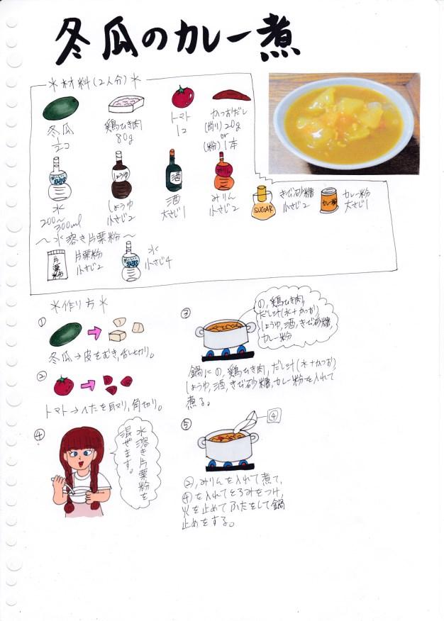 f:id:umenomi-gakuen:20190628140157j:plain