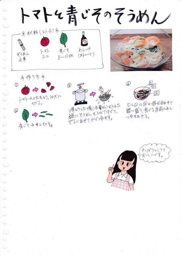 f:id:umenomi-gakuen:20190730153753j:plain
