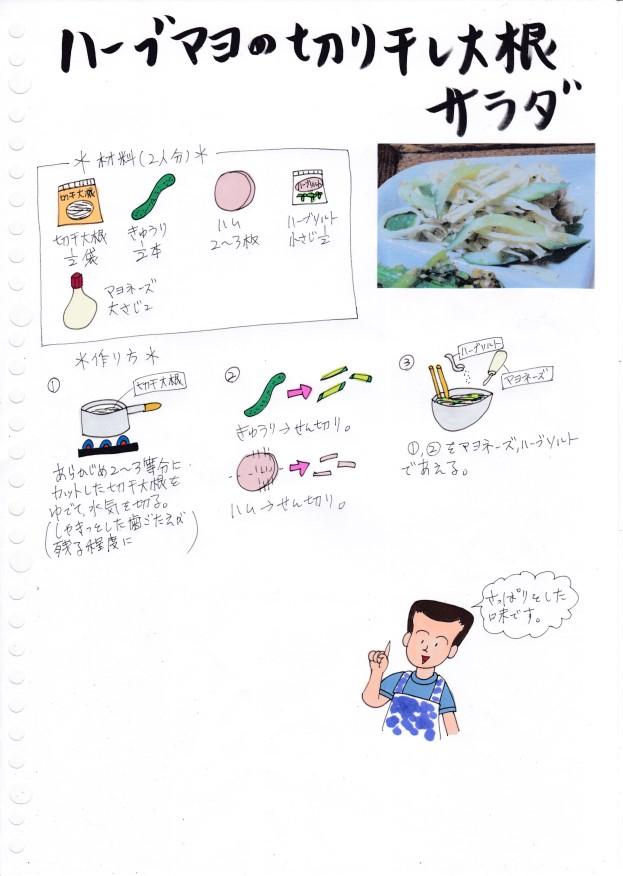 f:id:umenomi-gakuen:20190730174309j:plain