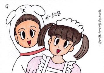 f:id:umenomi-gakuen:20190828123517j:plain