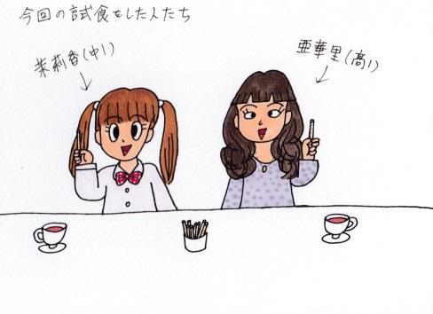 f:id:umenomi-gakuen:20190828173438j:plain
