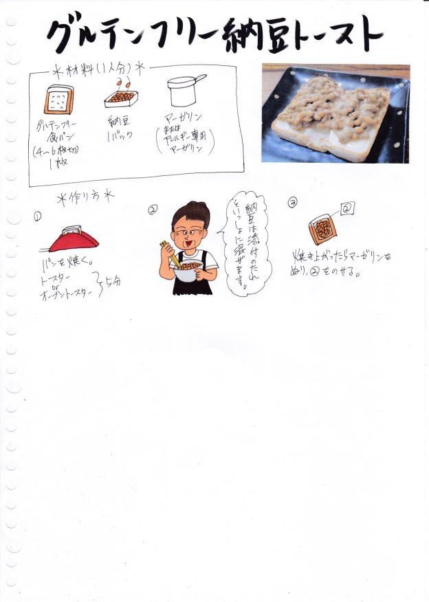 f:id:umenomi-gakuen:20190829094219j:plain