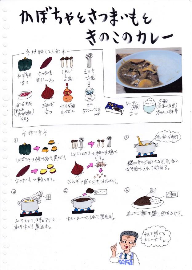 f:id:umenomi-gakuen:20190829112724j:plain