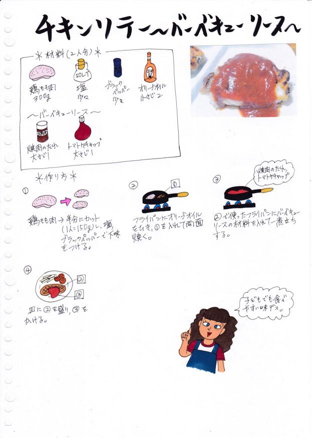 f:id:umenomi-gakuen:20190829114937j:plain