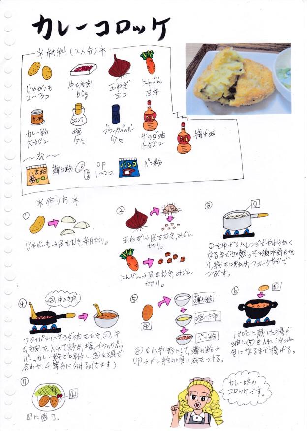 f:id:umenomi-gakuen:20190829133839j:plain