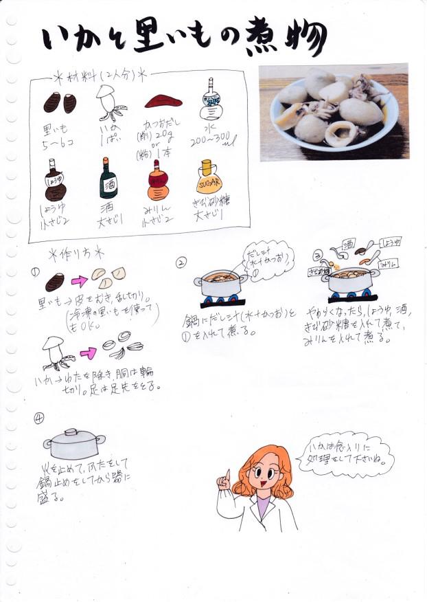f:id:umenomi-gakuen:20190829135142j:plain