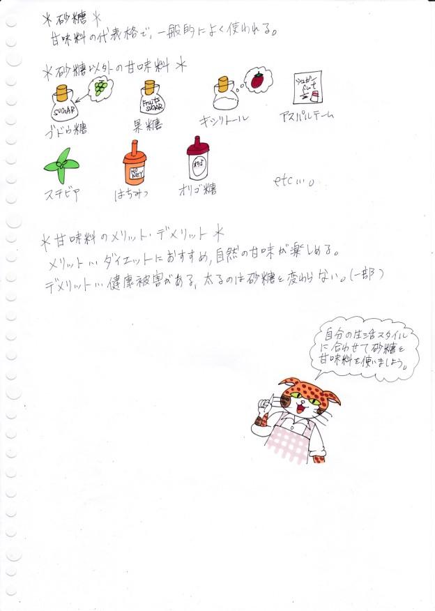 f:id:umenomi-gakuen:20190928222300j:plain