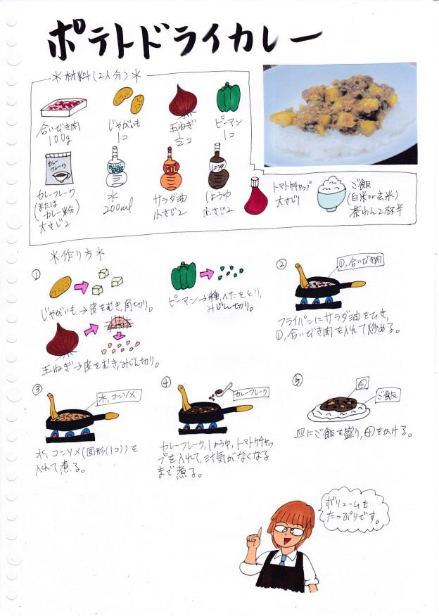 f:id:umenomi-gakuen:20190930153814j:plain