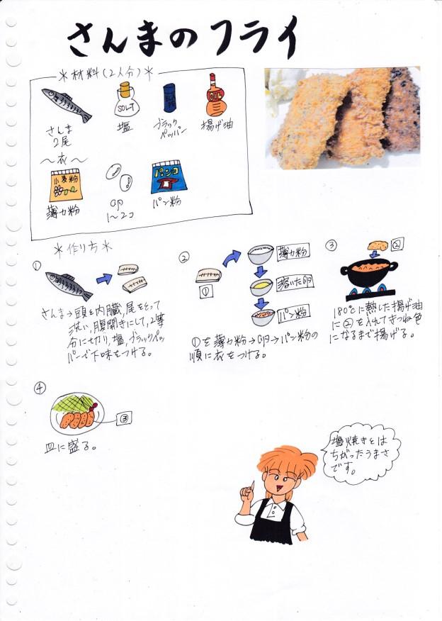 f:id:umenomi-gakuen:20190930164005j:plain