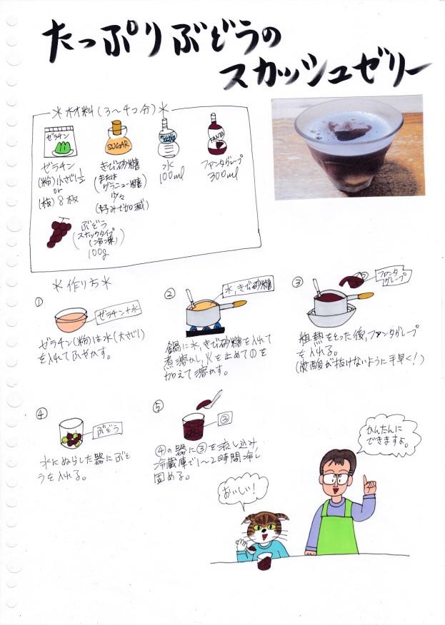 f:id:umenomi-gakuen:20190930170745j:plain