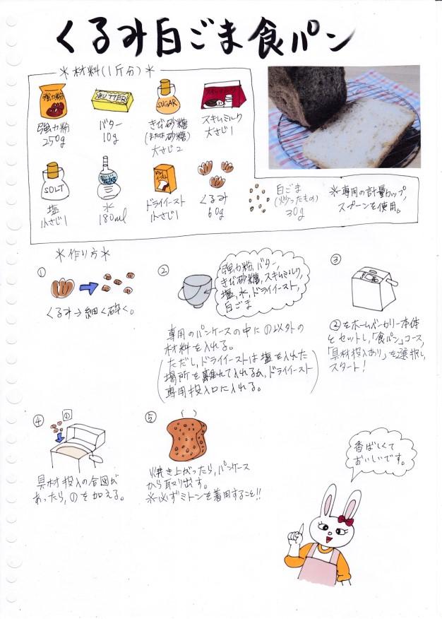 f:id:umenomi-gakuen:20190930174750j:plain