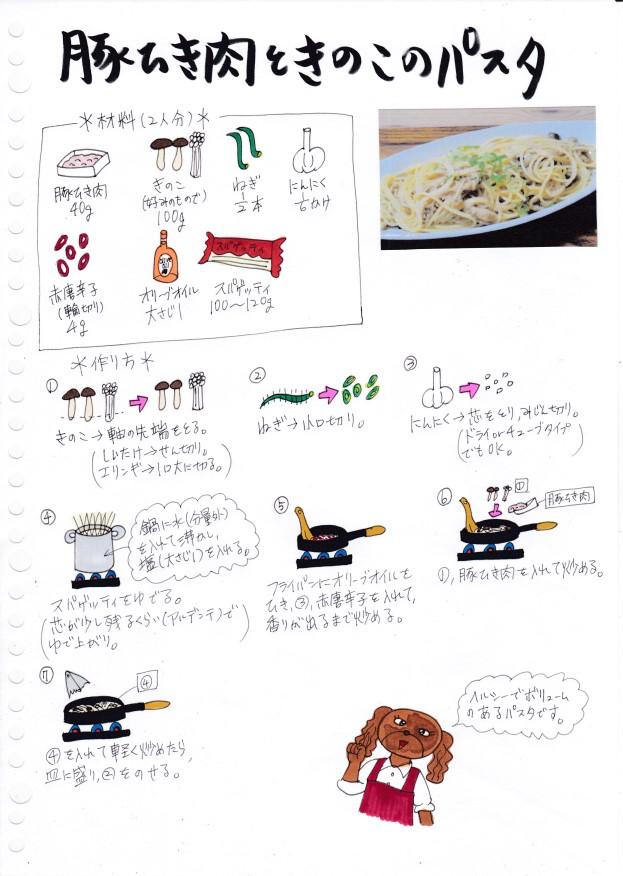 f:id:umenomi-gakuen:20190930182107j:plain