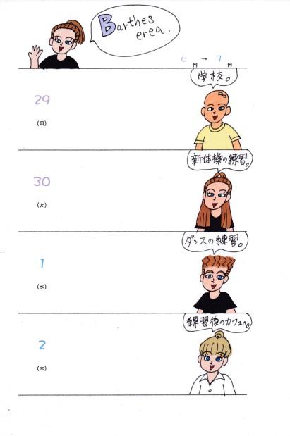f:id:umenomi-gakuen:20191020014608j:plain