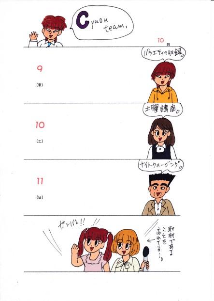 f:id:umenomi-gakuen:20191020015940j:plain