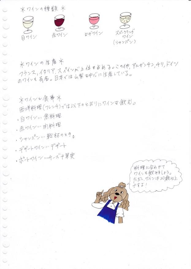 f:id:umenomi-gakuen:20191020174637j:plain