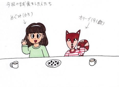 f:id:umenomi-gakuen:20191024172436j:plain
