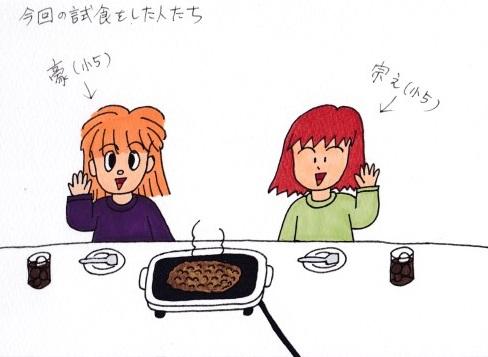 f:id:umenomi-gakuen:20191029150850j:plain