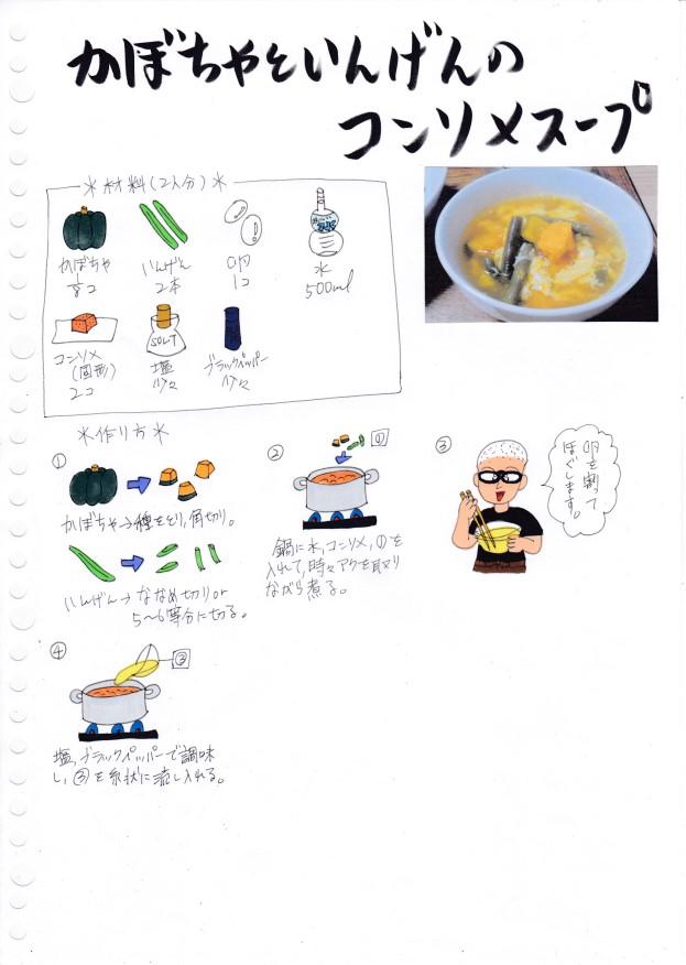 f:id:umenomi-gakuen:20191030100849j:plain