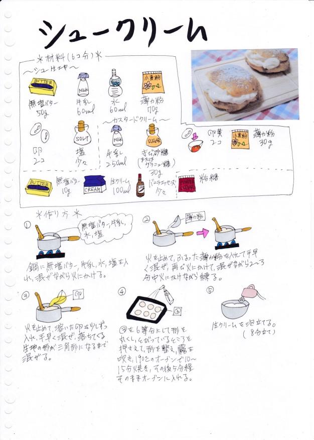 f:id:umenomi-gakuen:20191030101855j:plain