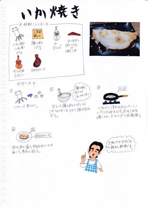 f:id:umenomi-gakuen:20191030103323j:plain