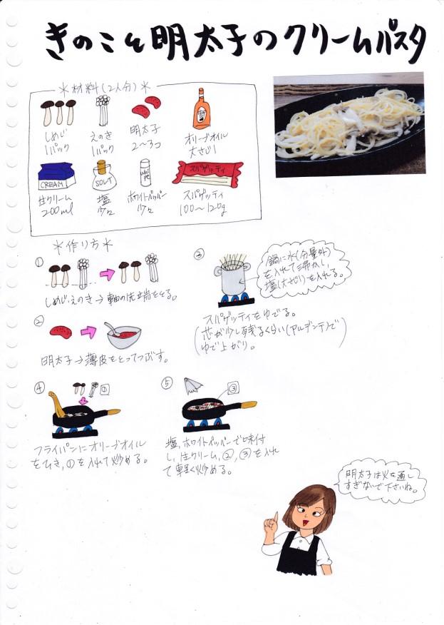 f:id:umenomi-gakuen:20191030104841j:plain