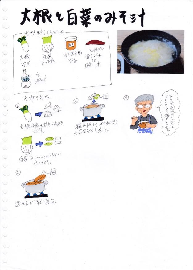 f:id:umenomi-gakuen:20191030123023j:plain