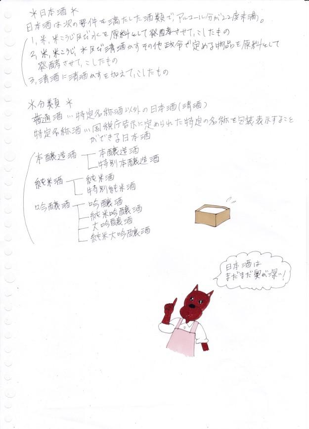f:id:umenomi-gakuen:20191123211330j:plain