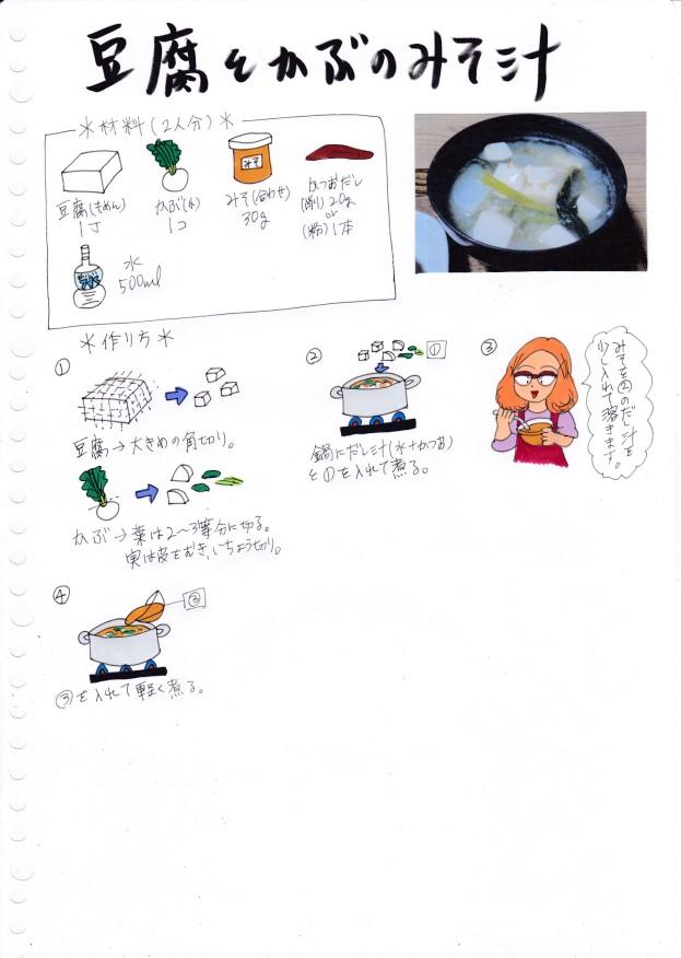 f:id:umenomi-gakuen:20191130142430j:plain