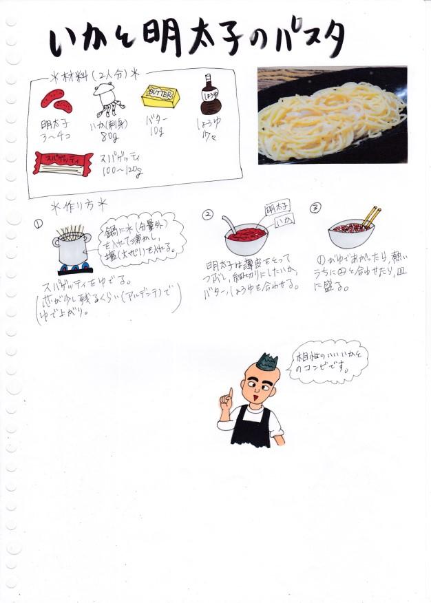 f:id:umenomi-gakuen:20191130143352j:plain