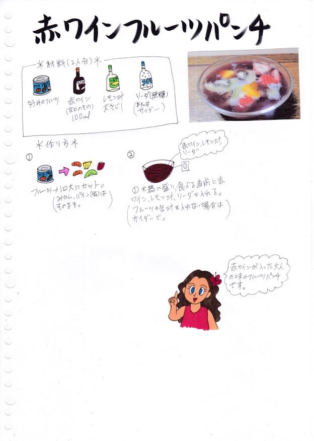 f:id:umenomi-gakuen:20191130144946j:plain